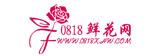 0818鲜花网